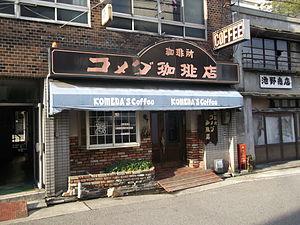 Komeda's_Coffee_Kikui_Branch_20140401-01.JPG